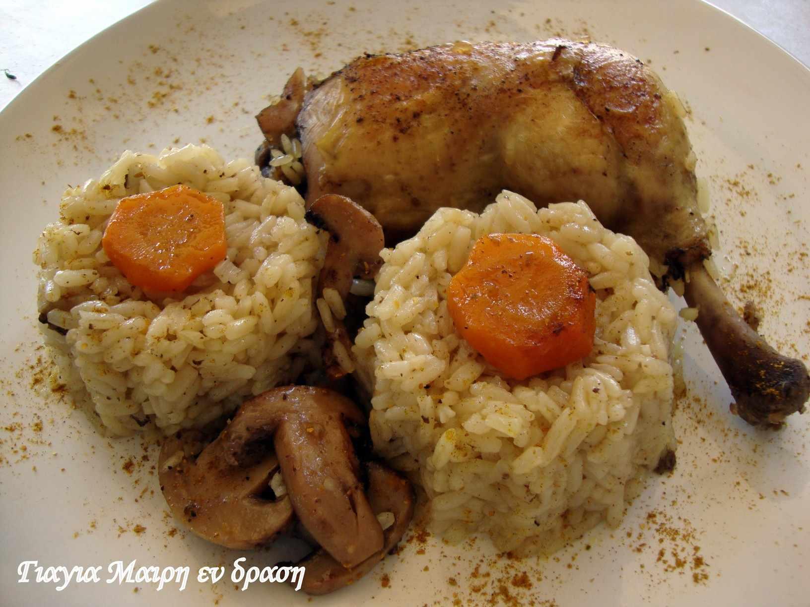Κοτόπουλο με ρύζι και κάρυ