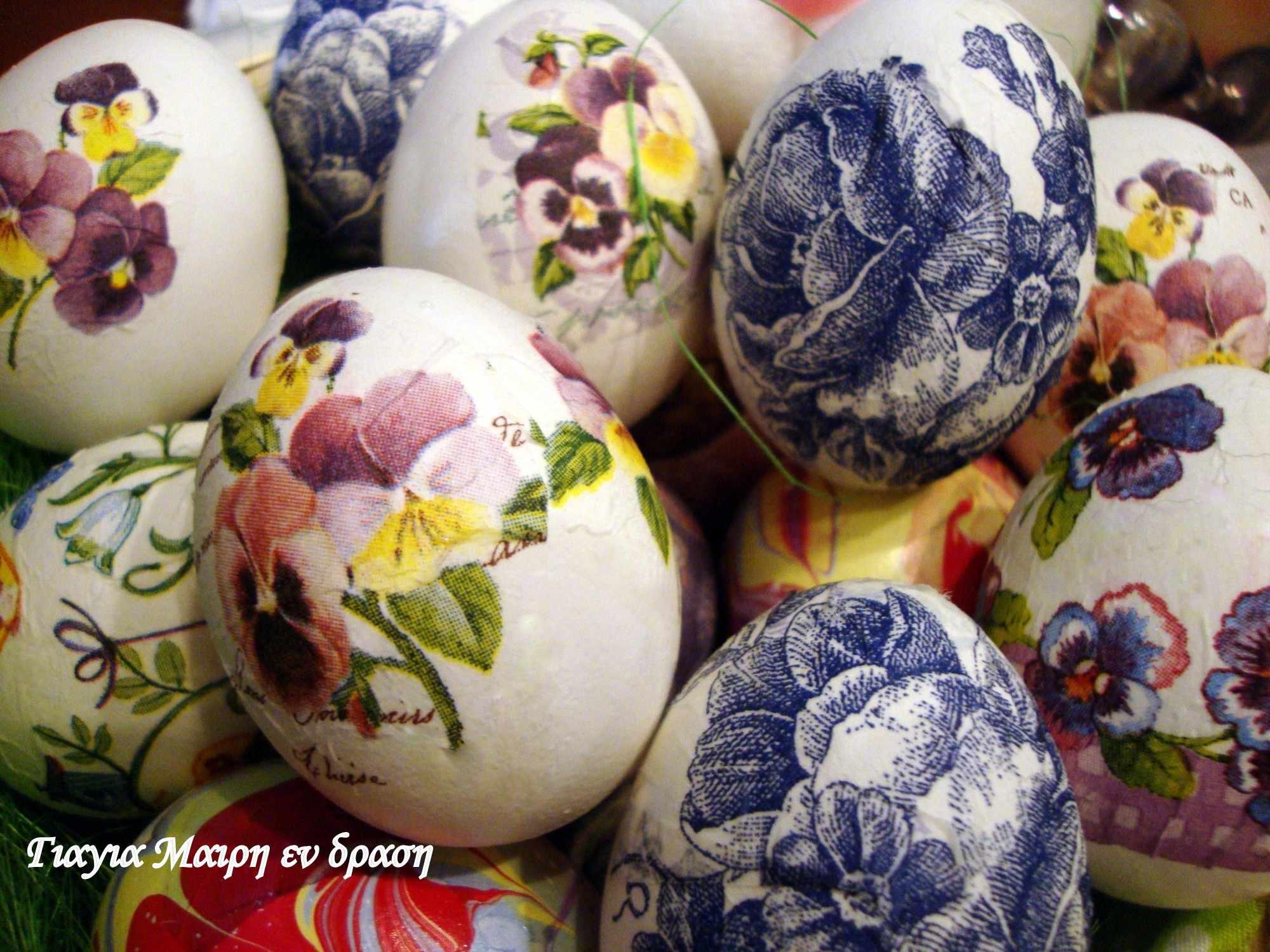 Πασχαλινά αυγά ντεκουπάζ