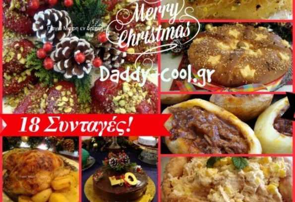 Το δικό μου μενού Χριστουγέννων και πρωτοχρονιάς
