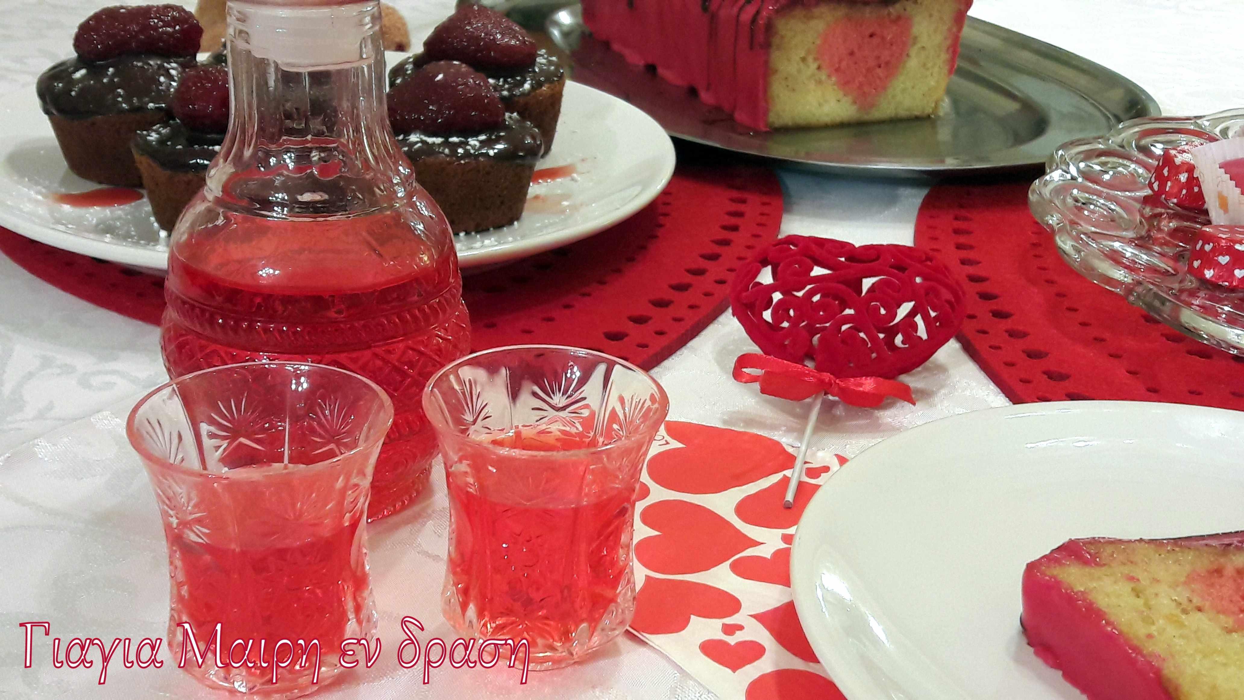 14 Φλεβάρη ημέρα γιορτής για τους ερωτευμένους