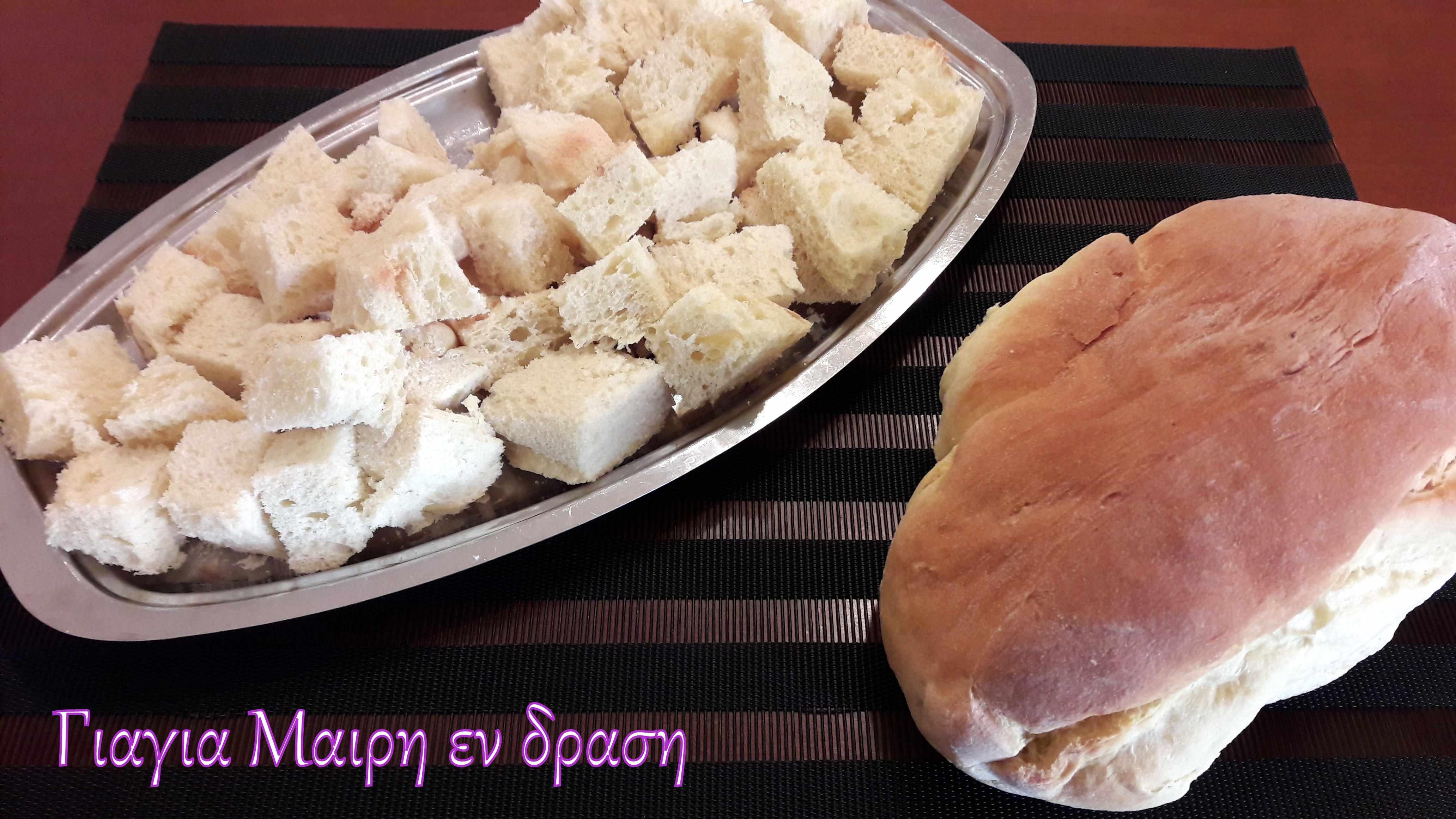 Μπαγιάτικο Ψωμί