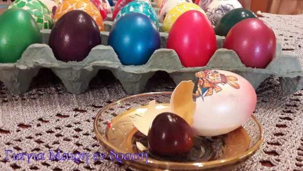 Βαμμένα αυγά για στόλισμα