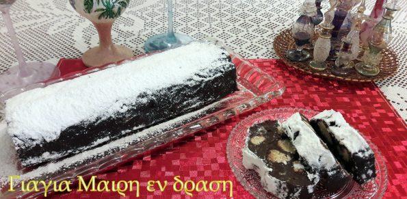 Σαλάμι μωσαϊκό με κουραμπιέδες
